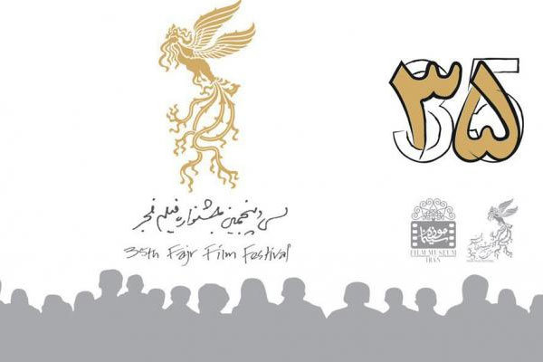 پخش زنده مراسم اختتامیه سی و پنجمین جشنواره فیلم فجر