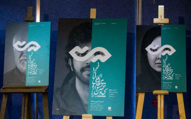 جدید ترین خبرهای جشنواره تئاتر فجر 35