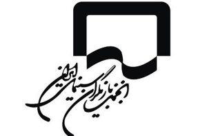 Logo Anjoman Baazigaran Iran 300x197 - Logo_Anjoman_Baazigaran_Iran