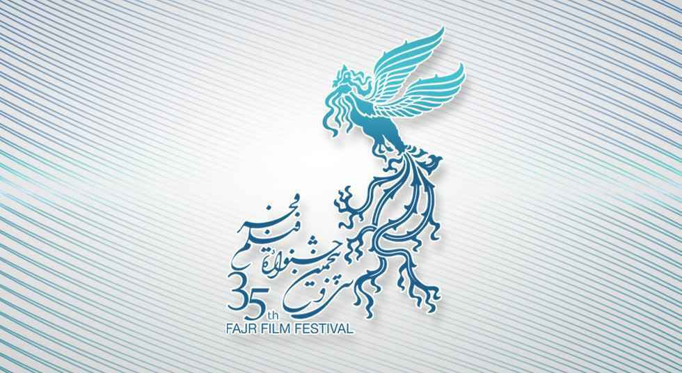 خرید بلیت فیلم جشنواره فیلم فجر 35