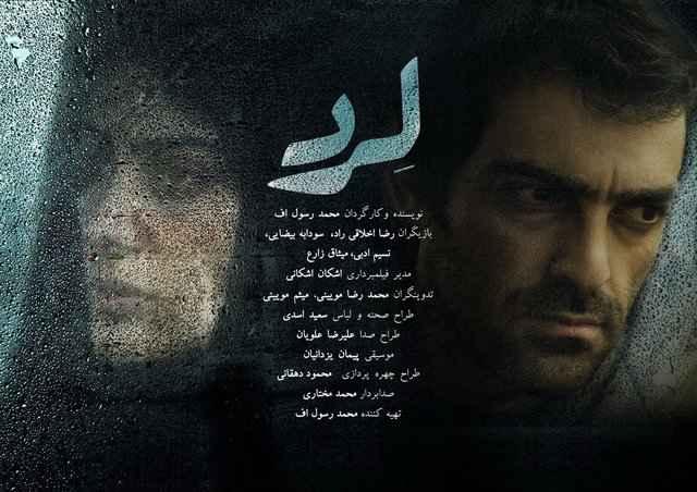 روزنامه کیهان خبر از توقیف فیلم لِرد و ممنوع الکار شدن کارگردانش داد