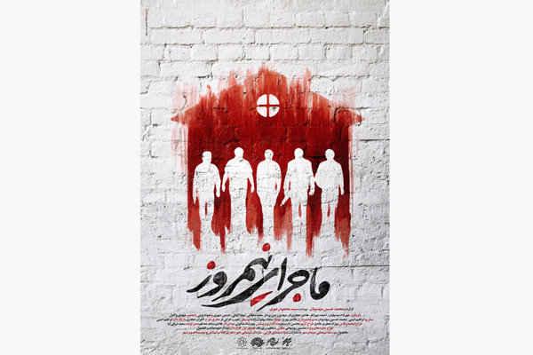 رونمایی از پوستر فیلم ماجرای نیمروز