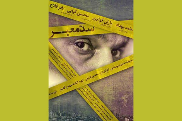پوستر فیلم سد معبر رونمایی شد