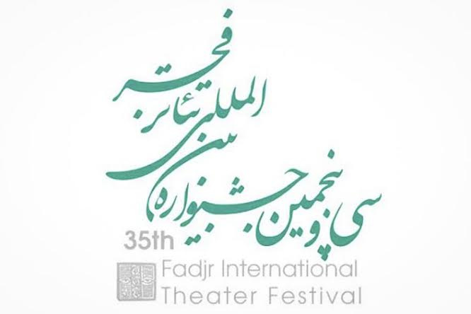 برنامه جشنواره تئاتر فجر 35 روز 11 بهمن