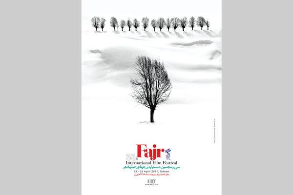 جشنواره جهانی فیلم  فجر سی و پنج