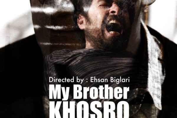 اکران فیلم برادرم خسرو