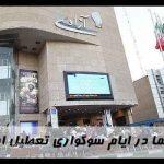 تعطیلی پنجروزه سینماها در محرم 96