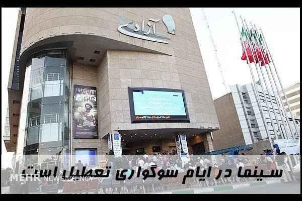 سینماهای کشور 14 و 15 خرداد تعطیل هستند