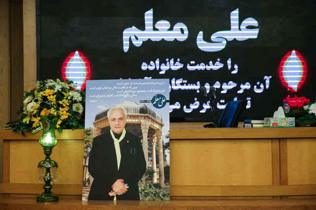 گزارش تصویری مراسم ختم علی معلم