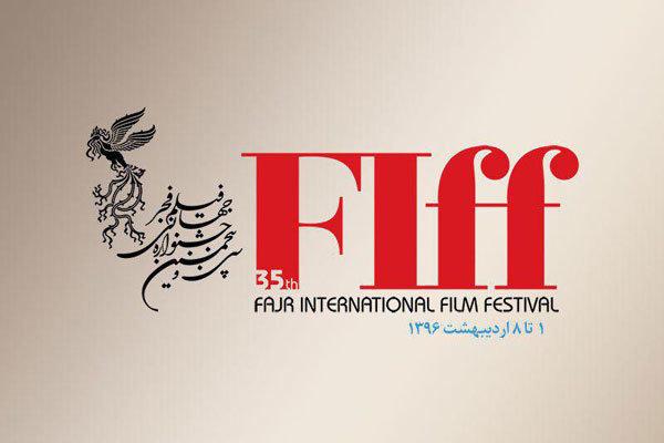 دو سینما به  سینماهای جشنواره جهانی فیلم فجر افزایش یافت