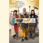 جدید ترین آمار فروش فیلم های سینمای ایران به تاریخ 27 اسفند 95