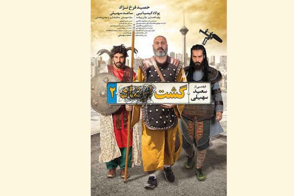 پوستر رسمی فیلم گشت 2 رونمایی شد