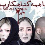 پنج فیلم جدید مهمان شبکه نمایش خانگی میشوند