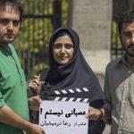 توضیحات خانه سینما در مورد پیگیری قاچاق عصبانی نیستم + واکنش درمیشیان