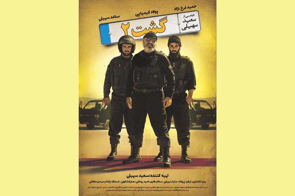با فروش بیشتر از فروشنده ، فیلم گشت 2 پر فروش ترین فیلم تاریخ سینمای ایران شد