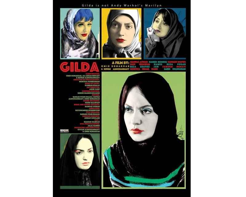 رونمایی از پوستر انگلیسی فیلم گیلدا با بازی مهناز افشار