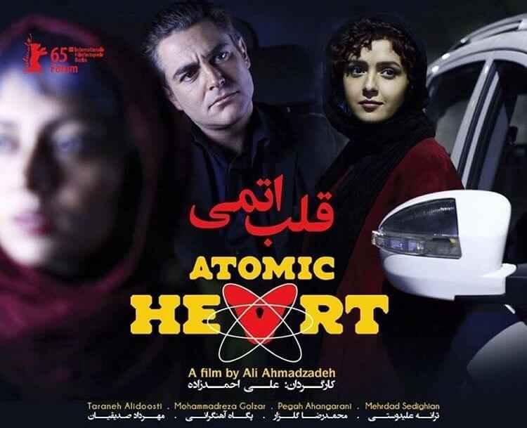 تهیه کننده مادر قلب اتمی : برای اکران 3 دقیقه از فیلم کوتاه شد