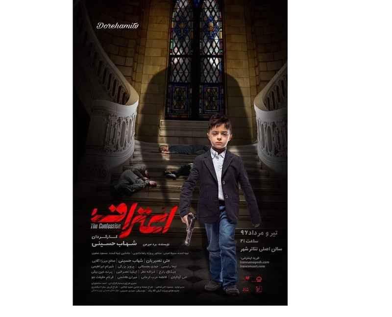 خریدد بلیت نمایش اعتراف شهاب حسینی