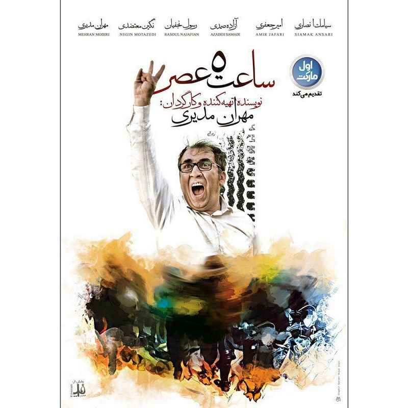 پوستر رسمی ساعت 5 عصر مهران مدیری منتشر شد