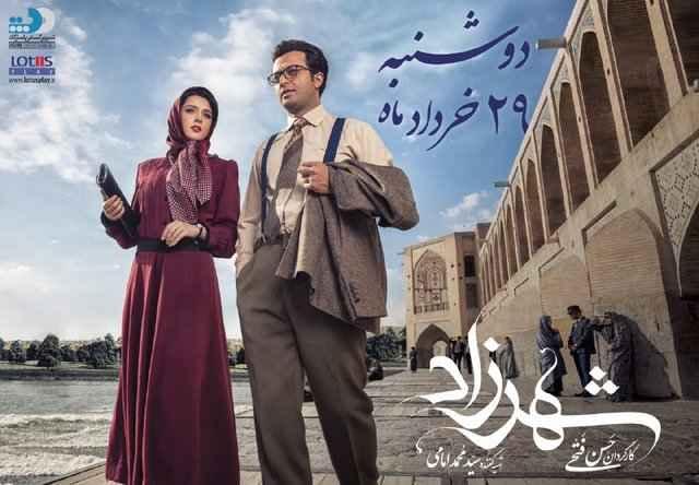 رونمایی از اولین پوستر رسمی شهرزاد 2 ، تاریخ توزیع 29 خرداد 96