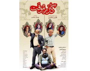 gozar movaghat poster 96 300x237 - gozar movaghat poster 96
