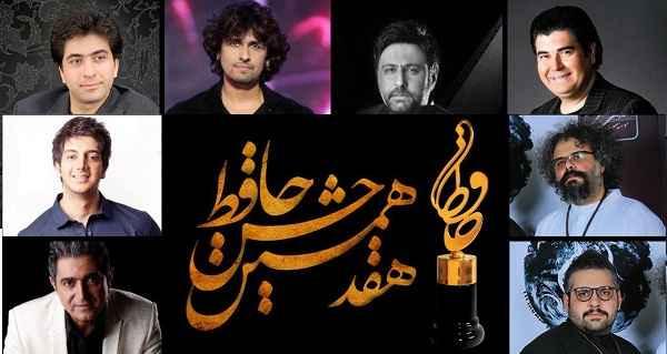 لیست نامزدهای بهترین ترانه تیتراژ جشن حافظ 96