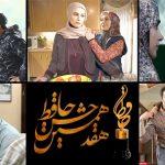نامزد های برترین سریال های سال جشن حافظ 96 اعلام شدند ، عاشقانه در صدر
