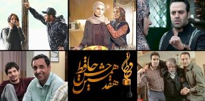 tv hafez17 300x148 - tv-hafez17