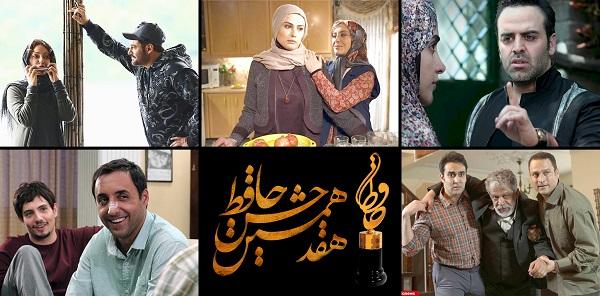 نامزد های بهترین سریال های جشن حافظ 96