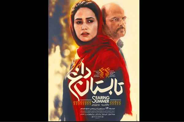 پوستر فیلم تابستان داغ در استانه اکران رونمایی شد