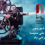 21 شهریور روز ملی سینما گرامی باد