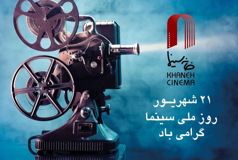 roze cinama - 21 شهریور روز ملی سینما گرامی باد