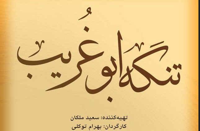 حضور امیر جدیدی و جواد عزتی در  فیلم تنگه ابوغریب