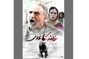 khane kaghazi poster 300x200 - khane kaghazi poster