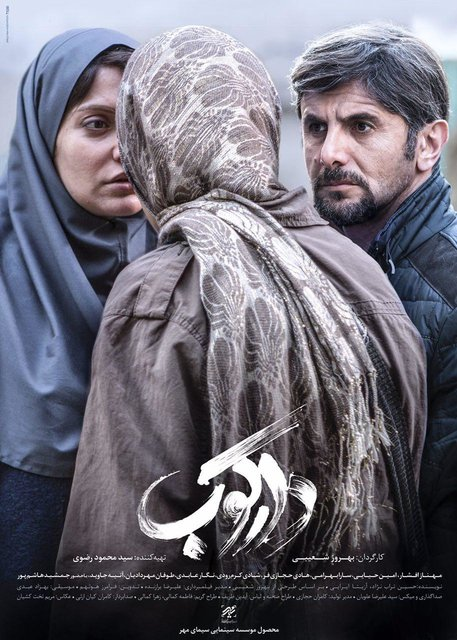 darkoob poster - رونمایی از پوستر فیلم دارکوب