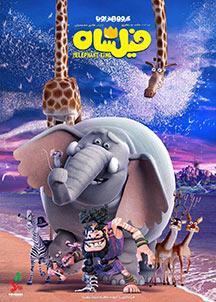 فیلم فیلشاه