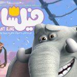 تیزر فیلم انیمیشن فیلشاه