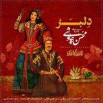 موزیک ویدئو فیلم مصادره به نام دلبر با صدای محسن چاوشی