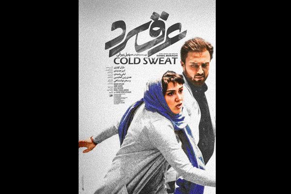 همزمان با آغاز اکران،«عرق سرد» نماینده ایران در فستیوال توکیو شد