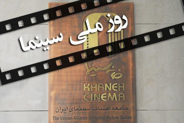 نیم بها شدن سینماها در روز 21 شهریور به مناسب روز ملی سینما