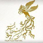 اسامی نامزدهای سی و هفتمین جشنواره فیلم فجر