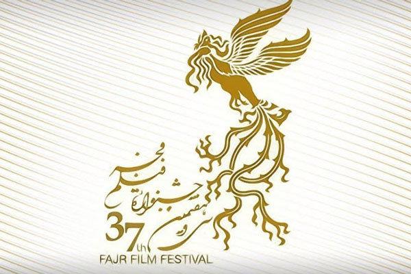 فراخوان سی وهفتمین جشنواره فیلم فجر اعلام شد