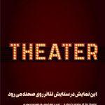 نمایش تئاتر