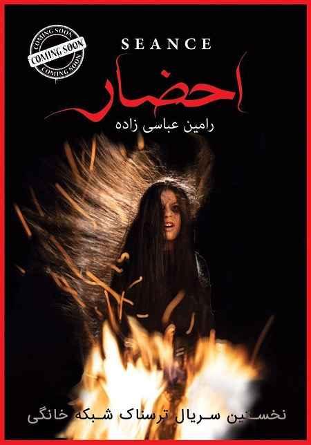 اولین سریال ژانر وحشت به شبکه نمایش خانگی رسید