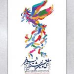 پردیس ملت سالن اصحاب رسانه در جشنواره فجر شد