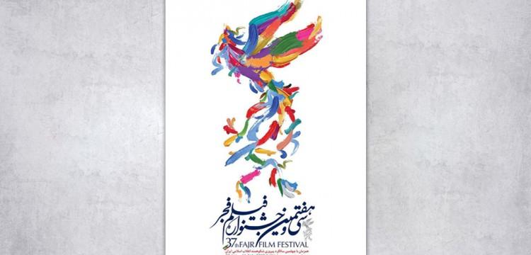 لیست فیلم های بخش سودای سیمرغ سی و هفتمین جشنواره فیلم فجر اعلام شد