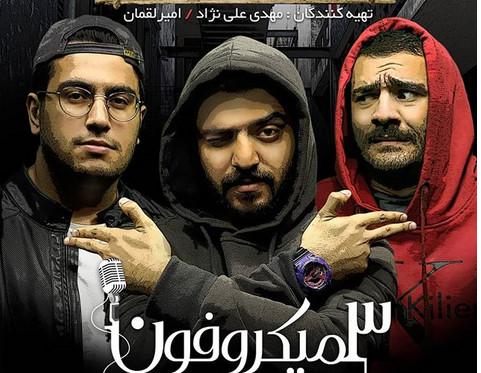 استندآپ کمدی سه میکروفون و نیم بهمن ماه به روی صحنه می رود