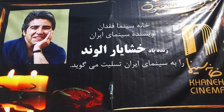 گزارش مراسم تشییع خشایار الوند