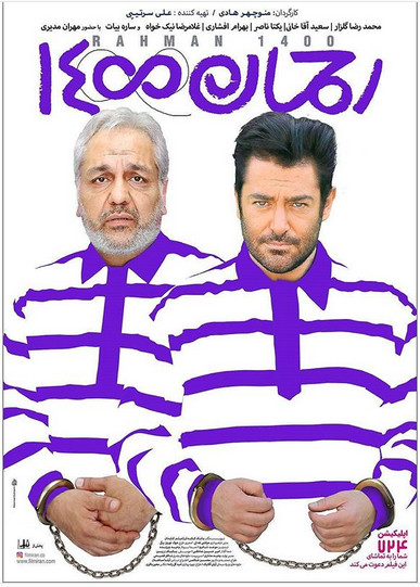 پوستر رسمی فیلم رحمان 1400 منتشر شد