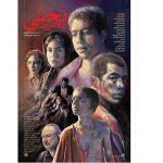 رونمایی از پوستر فیلم «غلامرضا تختی»